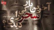 ۲۱-miz-e-naghde-akharinbarkeysaharodidi