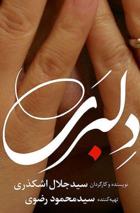 ۷-moarefi-film-delbari