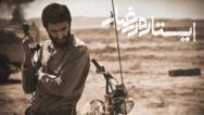 ۷-moarefi-film-istadeh-dar-ghobar
