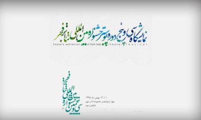 سی و پنج دوره پوستر جشنواره تئاتر فجر