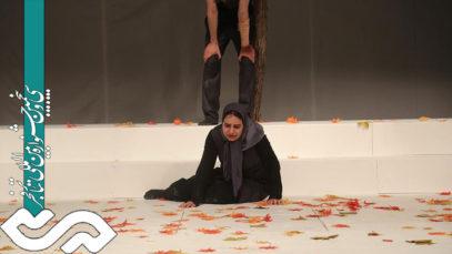 نمایش «زمستان بود» به کارگردانی امین ابراهیمی