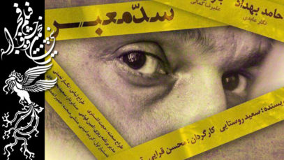 فیلم: معرفی و آنونس فیلم سد معبر ساخته محسن قرایی