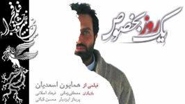 معرفی فیلم یک روز بهخصوص ساخته جدید همایون اسعدیان در سی و پنجمین جشنواره فیلم فجر