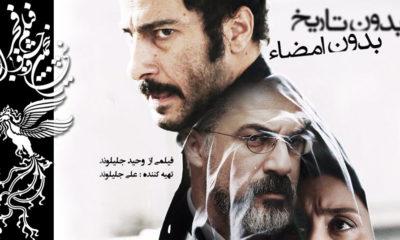 معرفی فیلم بدون تاریخ بدون امضا