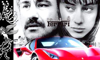 فیلم: معرفی فیلم فِراری علیرضا داوودنژاد