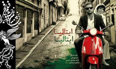 فیلم: معرفی و آنونس فیلم ایتالیا ایتالیا را تماشا کنید
