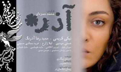 معرفی فیلم آذر ساخته محمد حمزهای