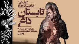 معرفی فیلم تابستان داغ ساخته ابراهیم ایرجزاد