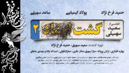 فیلم: معرفی فیلم گشت۲ سعید سهیلی ادامه فیلم گشت ارشاد
