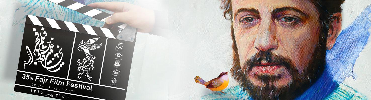 سی و پنجمین جشنواره بینالمللی فیلم فجر