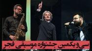 سیویکمین جشنوارهی بینالمللی موسیقی فجر