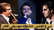 سیودومین جشنوارهی بینالمللی موسیقی فجر