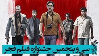 سیوپنجمین جشنوارهی بینالمللی فیلم فجر