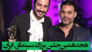 هجدهمین جشن بزرگ سینمای ایران