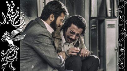نقد فیلم ماجرای نیمروز از نگاه یحیی نطنزی