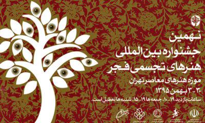نهمین جشنواره تجسمی فجر
