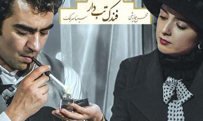فندک تب دار محسن چاوشی