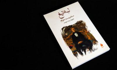 کتاب لبه تیغ