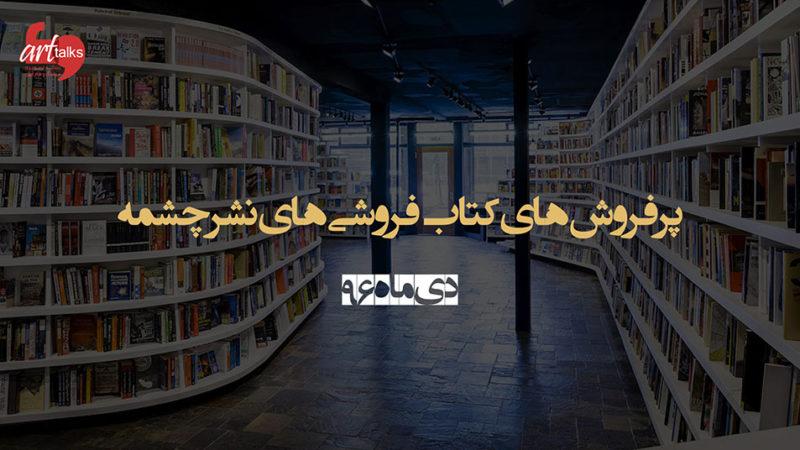 کتاب های پرفروش در دی ماه ۱۳۹۶