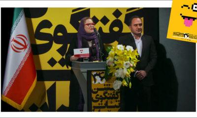 اختتامیه جشنواره ۳۶ تئاتر فجر