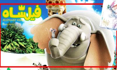 نقد فیلم فیلشاه
