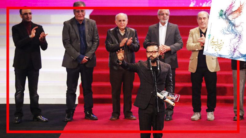 اختتامیه جشنوارهی ۳۶ فیلم فجر