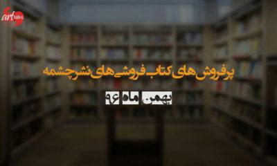 کتاب های پرفروش بهمن ماه