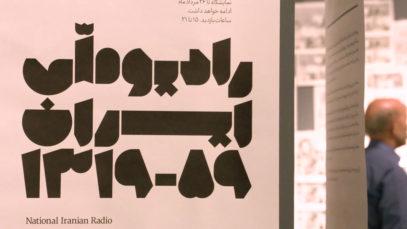نمایشگاه رادیو ملی ایران