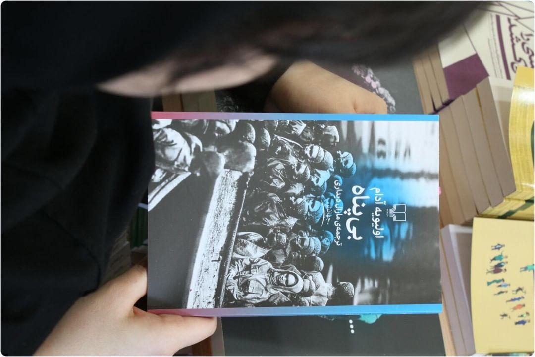 رمان بی پناه