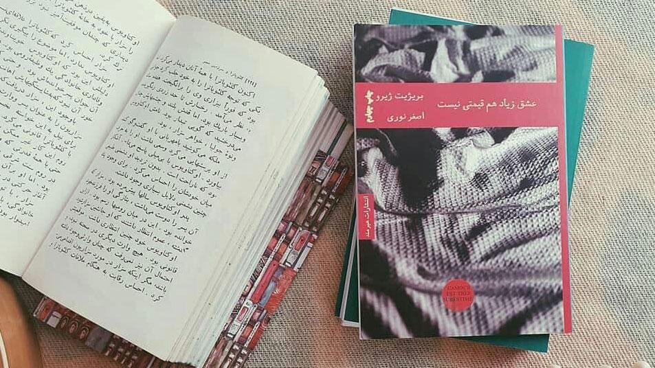 کتاب عشق زیاد هم قیمتی نیست