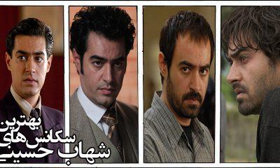 بهترین سکانس های شهاب حسینی