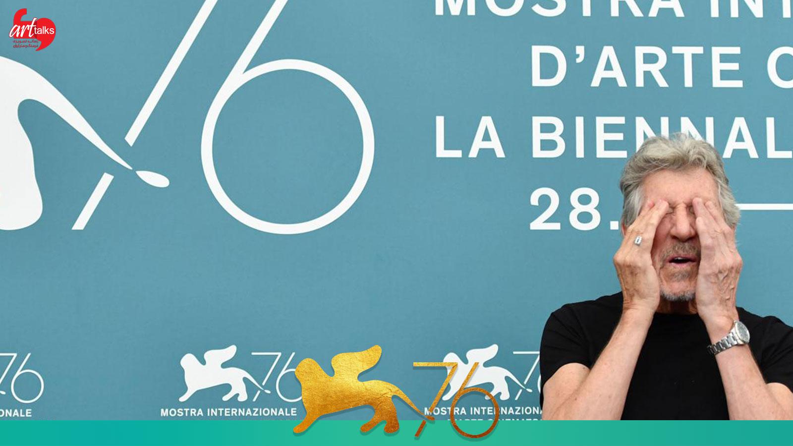 راجر واترز در جشنواره فیلم ونیز