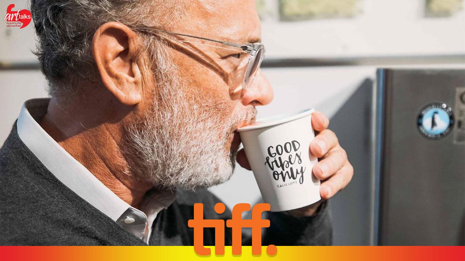 تام هنکس در جشنواره فیلم تورنتو