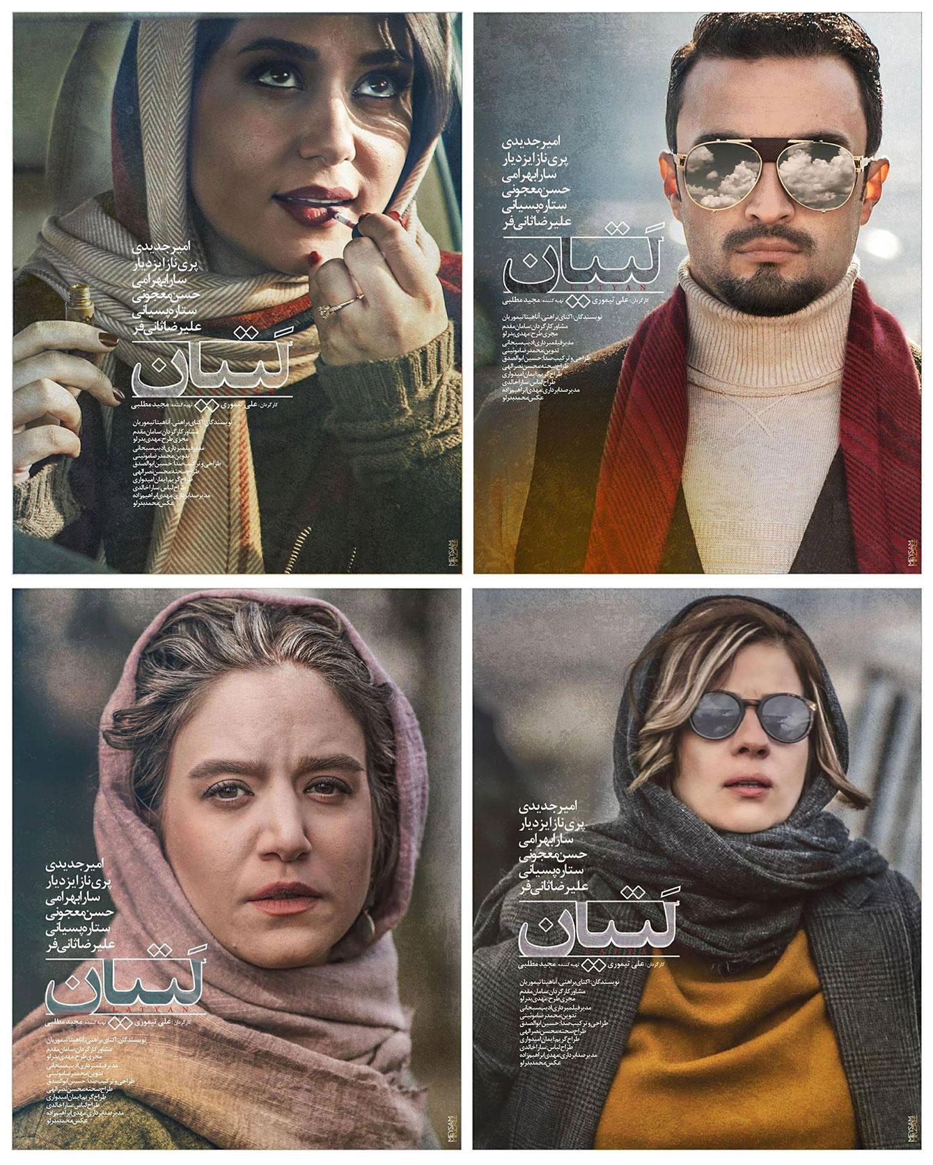 پوسترهای فیلم «لتیان»