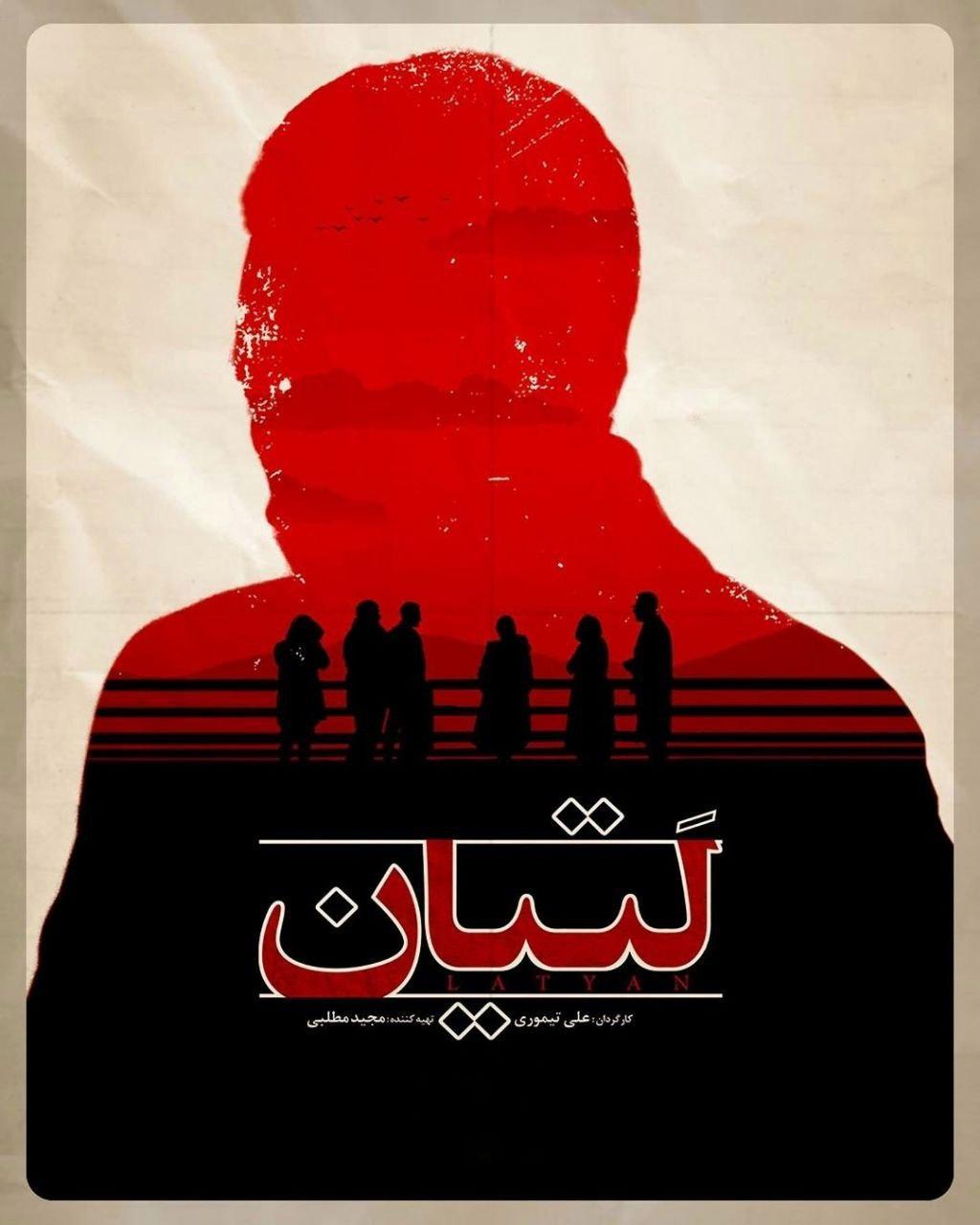 پوستر فیلم «لتیان» | کاری از پیمان امدادی