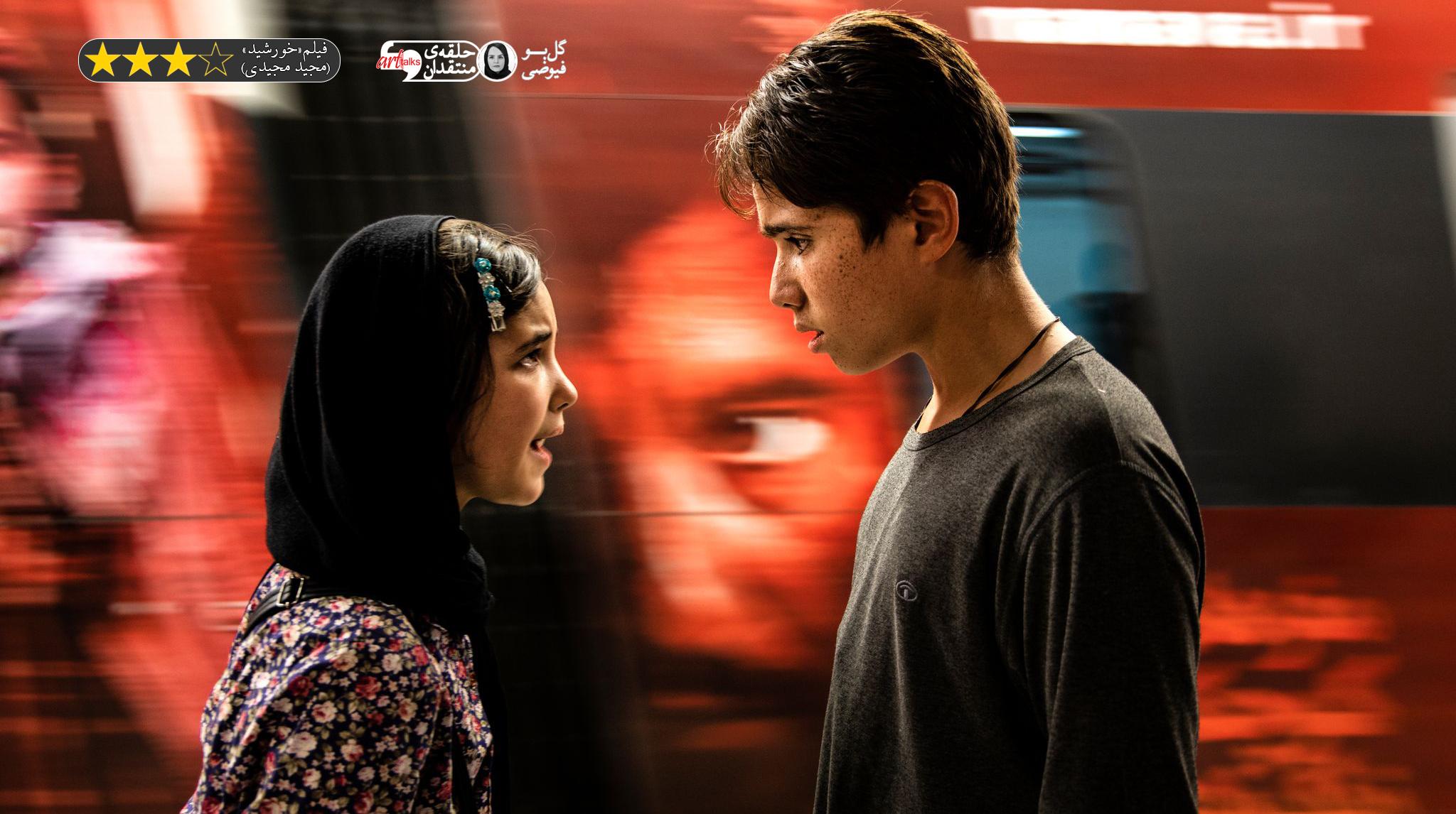 نقد فیلم خورشید مجید مجیدی