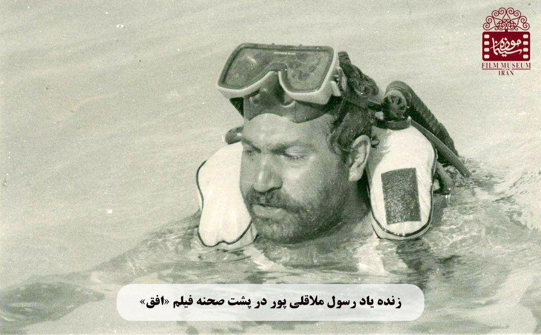زندهیاد رسول ملاقلی پور در پشت صحنهی فیلم «افق»