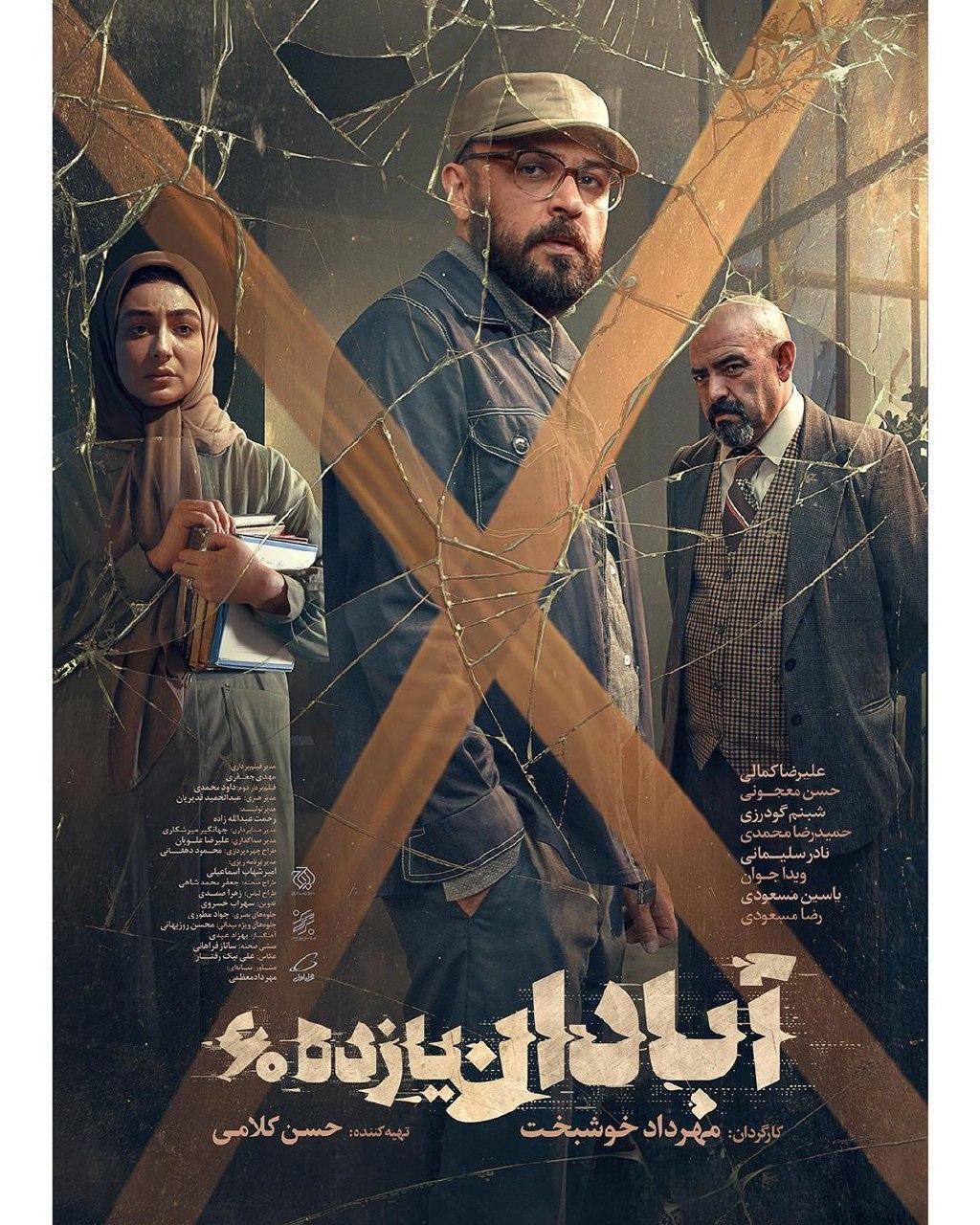 طراح پوستر: محمد تقیپور | پخش از «بهمن سبز»