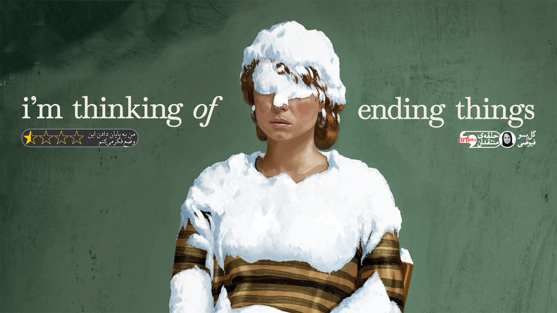 نقد I'm Thinking of Ending Things