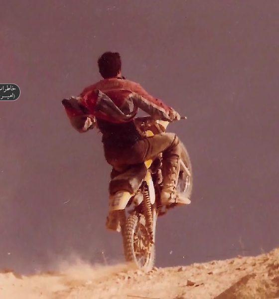 مستند خاطرات موتورسیکلت