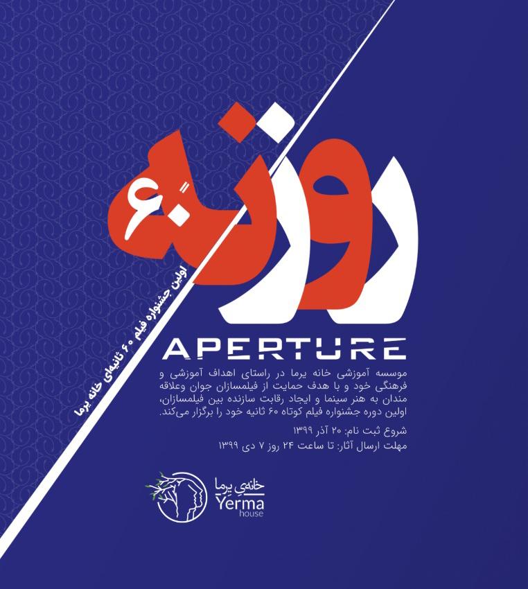 پوستر نخستين جشنواره فیلم «روزنه»