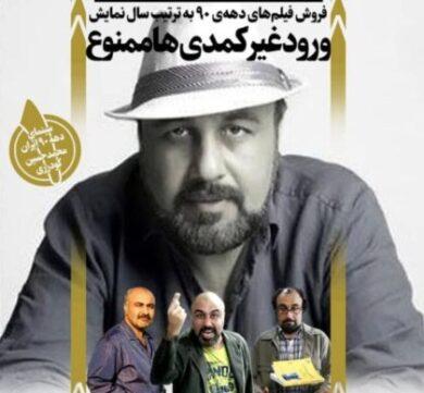 سینمای دهه نود ایران